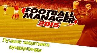 Просмотор лучших молодых защитников в FM 2015 с Volviq