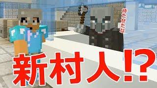 【カズクラ】おまたせ!新村人がキター!!マイクラ実況 PART913
