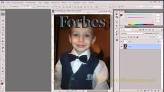 Как попасть на обложку журнала Forbes2.Урок фотошоп.