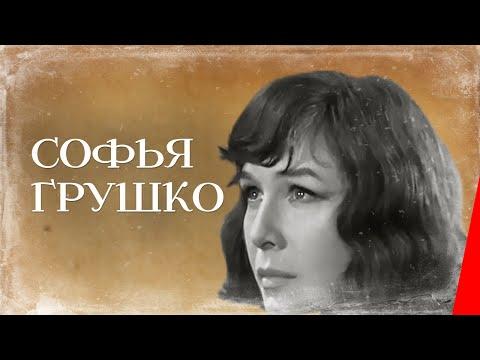 Софья Грушко (1972) фильм