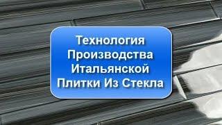 видео Тротуарная плитка: Обзор технологий и рабочих свойств