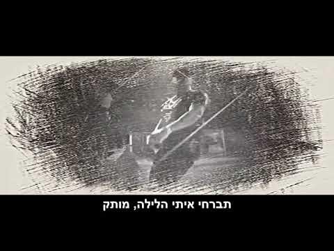 Wisin Ft. Ozuna, Bad Bunny, Arcangel & De La Ghetto - Escápate Conmigo(Remix) (HebSub) מתורגם