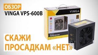 """Обзор блока питания VINGA VPS-600B: Скажи просадкам """"нет"""""""