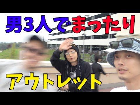 【ビログ】男3人でまったり三田のアウトレットに行ってきた!(前編)