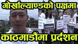गोर्खाल्याण्ड जादैछौँ ! गोर्खाल्याण्डको पक्षमा काठमाडौँको माईतीघरमा प्रर्दशन/Gorkhaland