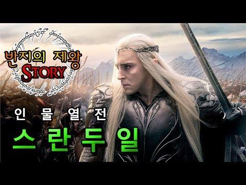 [반지의 제왕 Story]  어둠숲의 요정왕 스란두일