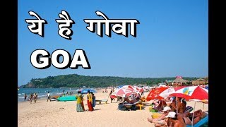 अगर गोवा नहीं गए तो एक बार वीडियो जरूर  देखें - Facts about Goa / Goa Beach - In Facts