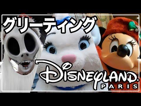 パリディズニーでグリーティング10連発!(日本語字幕付き)  Meet and greets in Disneyland Paris!