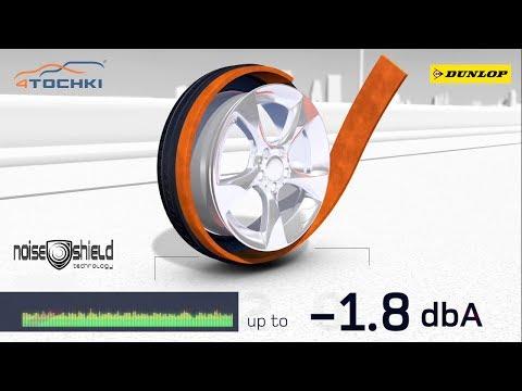 Как работает технология шумоподавления Dunlop Noise Shield Technology на 4 точки