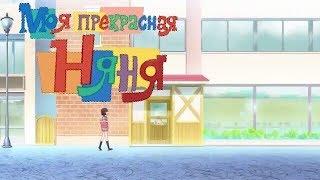 Моя прекрасная няня (私の美しい乳母) OP / Opening - Japanese Version