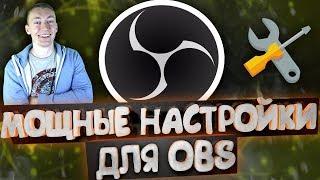 ЛУЧШАЯ НАСТРОЙКА OBS ДЛЯ САМОГО КАЧЕСТВЕННОГО СТРИМА 2018 - 2019