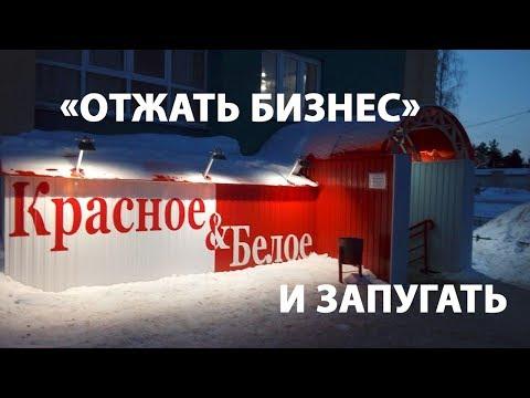 В сети «Красное & Белое» прошли обыски