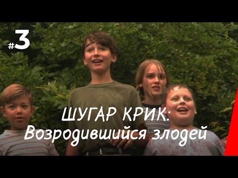 ШУГАР КРИК: ВОЗРОДИВШИЙСЯ ЗЛОДЕЙ (2005) фильм. Приключения, семейный