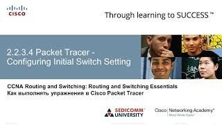 курс Молодого Бойца 2019 Cisco Packet Tracer: Настройка безопасного пароля и протокола SSH
