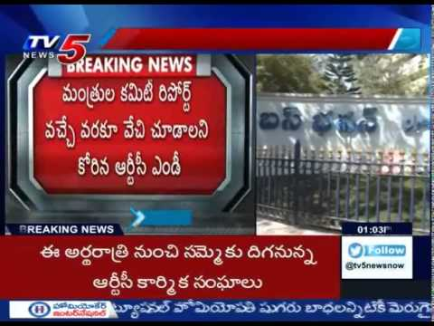 RTC Unions meeting fail | Call For Strike in 2 States : TV5 News