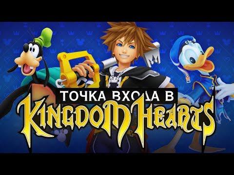 Всё, что вы хотели знать о Kingdom Hearts