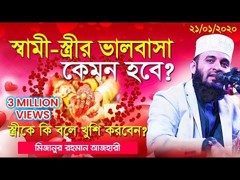 স্বামী স্ত্রীর ভালবাসা কেমন হবে? কি বলে স্ত্রীকে খুশি করবেন ? Mizanur rahman azhari new waz 2020