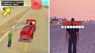 Это произойдет, если Сиджей не догонит Тенпенни в Финале GTA San Andreas!