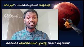 UAE Scientist \'Sahith Reddy Madara\' explained about Hope Probe