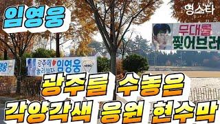 임영웅 광주를 수놓은 각양각색의 응원현수막 /미스터트롯…