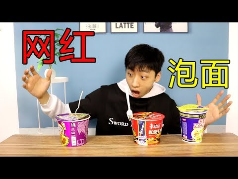 Chinese guys try three kinds of net red dishes for instant noodles. Which one is the best?