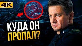 Где Соколиный Глаз в Войне Бесконечности? Почему Marvel скрывает героя?