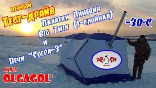 Первый тест драйв зимней палатки Big Twin Pingvin и печи Согра 3 в 30
