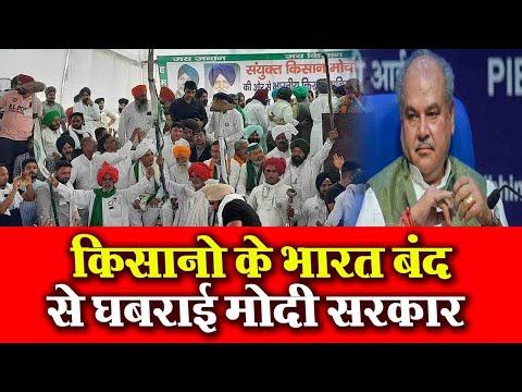 किसानो के भारत बंद से घबराई मोदी सरकार | Kissan Andolan | Bharat Band | Mobile News 24
