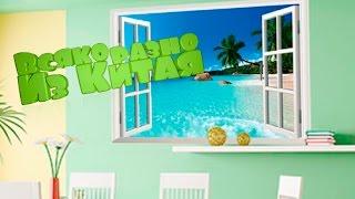 3D Окно В Рай! в Посылке из Китая с Алиэкспресс. Наклейка на Стену.