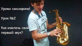 Уроки игры на саксофоне! Урок №2