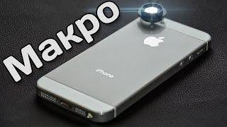 Макролинза для Телефона из Старого Пленочного Фотоаппарата(๑۩۩๑▭▭▭▭▭▭▭▭▭▭▭▭▭○ Буду очень признателен за подписку и like :) ▻ Мой канал:..., 2015-04-05T10:34:47.000Z)