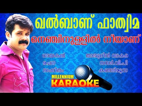 nenjinullil neeyanu karaoke with lyrics | malayalam album khalbanu fathima karaoke with lyrics
