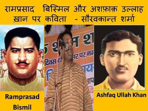 Ramprasad Bismil & Ashfaqullah Khan Par Kavita by Souravkant Sharma Baghpat Mushaira & Kavisammelan