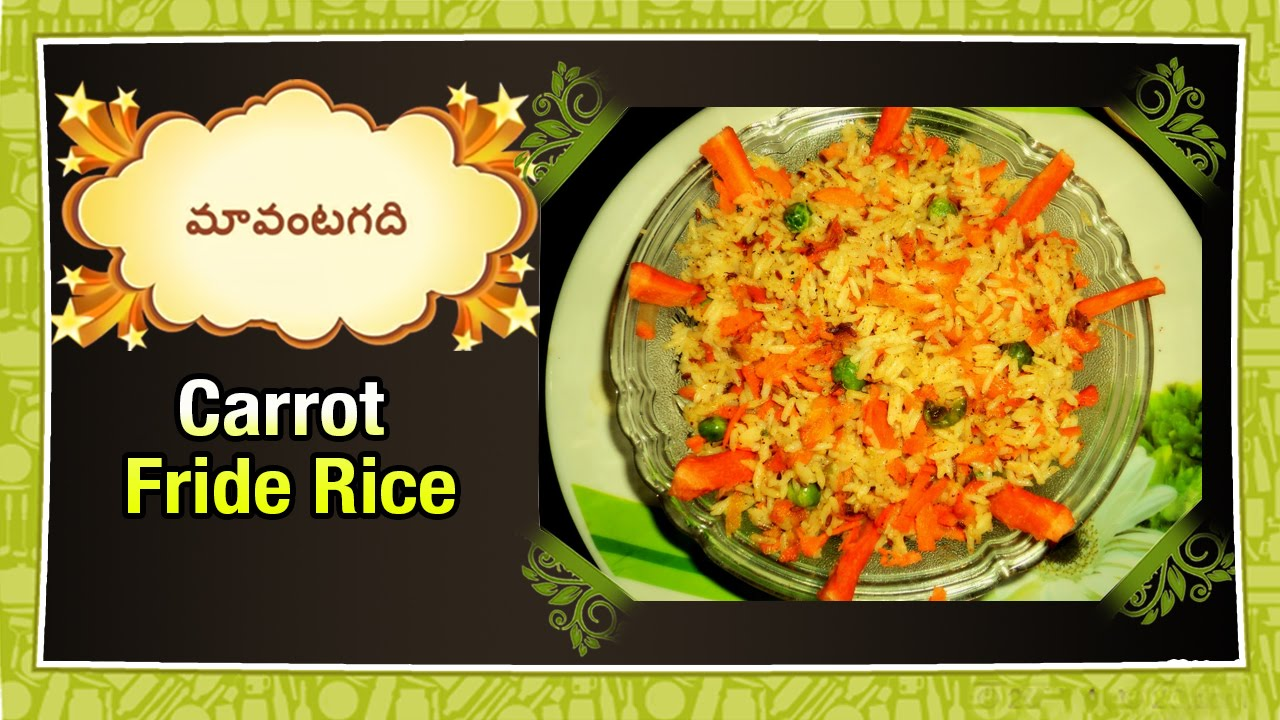 Carrot rice recipe carrot carrot rice recipe carrot fried rice in telugu vantalu by maa vantagadi youtube ccuart Choice Image