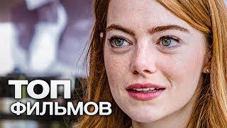 10 ФИЛЬМОВ С УЧАСТИЕМ ЭММЫ СТОУН!