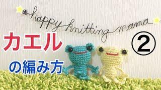 カエルのあみぐるみの編み方②【かぎ針】頭、目のパーツ☆DIY☆