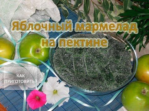 Яблочный мармелад в домашних условиях на пектине