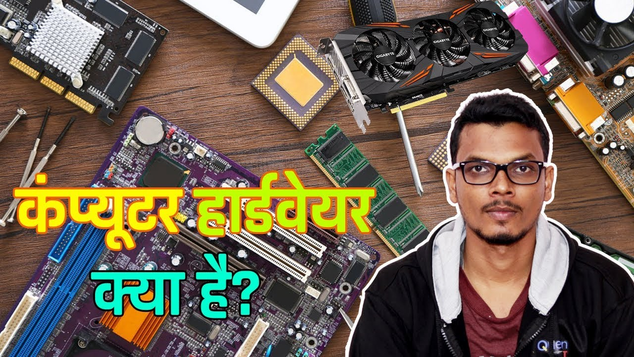 हार्डवेयर क्या है   What is Computer Hardware in Hindi