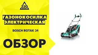 Электрическая газонокосилка BOSCH ROTAK 34(, 2013-08-15T09:32:59.000Z)
