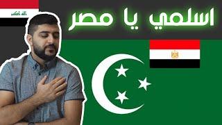ردة فعل عراقي على النشيد الوطني السابق | اسلمي يا مصر #رياكشن_شو