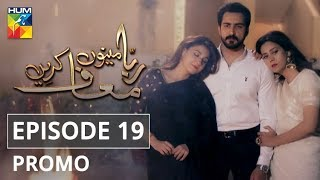 Rabba Mainu Maaf Kareen Episode 19 Promo HUM TV Drama