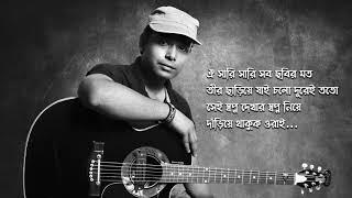 Ei Shohor Theke Aro Onek Dure - Sourav Bhattacharya (Manna De cover song)