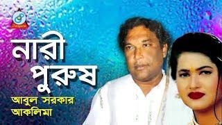 Nari Purush | নারী পুরুষ | Abul Sarkar, Aklima | Pala Gaan | Sangeeta