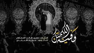 وفينه الكلمتك | الملا عمار الكناني - عزاء هيئة الزهراء عليها السلام للعزاء المركزي -النجف الأشرف