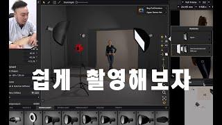 화보촬영수업3-3, 가상현실을 이용한 조명툴 효과 비교…