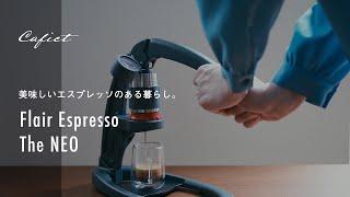 【Vlog】エスプレッソのある暮らし。Flair Espresso The NEOを使ってみる。ラテと無印のお菓子。