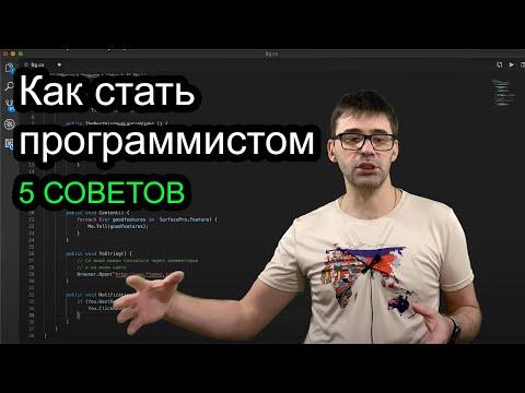 Как стать хорошим программистом - 5 советов