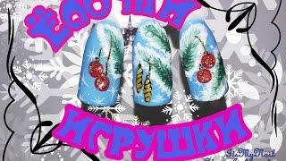 Новогодний дизайн ногтей гель лак Shellac Шарики Шишечки Елочки))
