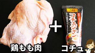 揚げずに大さじ2の油だけ!調味料も4つだけで作れる超簡単な『ヤンニョムチキン』の作り方Yangnyeom Chicken