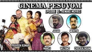 Cinema Pesuvom - Ep 10 - Remake Movies